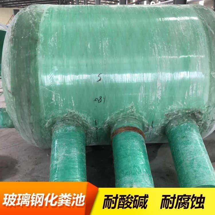 整体式玻璃钢缠绕化粪池 整体式玻璃钢化粪池加工定制