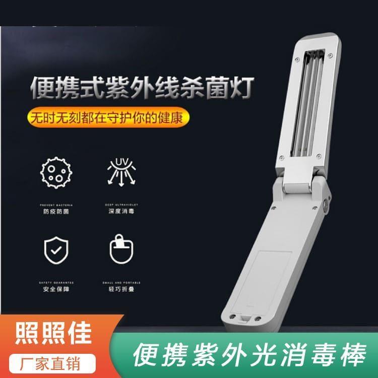 便攜紫外光消毒棒 標準型120V紫外光燈消毒燈 120V紫外光燈消毒燈即可發貨