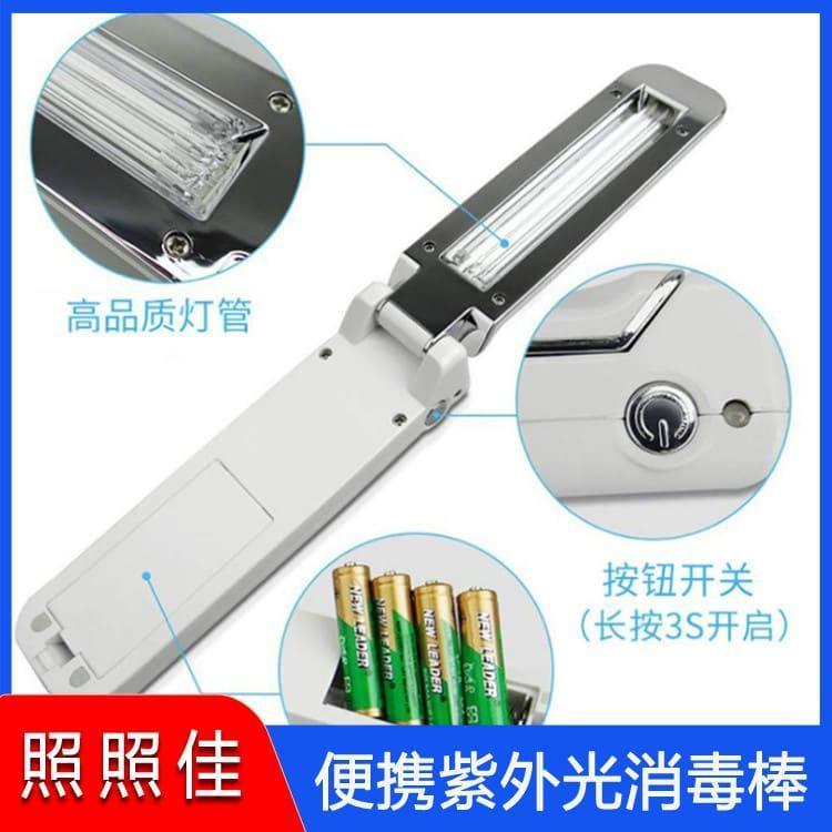 手持式紫外光消毒棒 智能殺菌UVC滅菌燈棒 UVC滅菌燈棒廠家直銷量大優惠