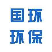 宜兴市国环环保设备科技有限公司