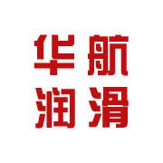深圳市華航潤滑科技有限公司