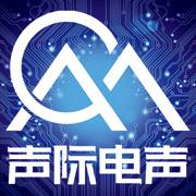 深圳市声际电声科技有限公司