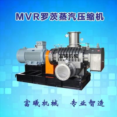蒸汽壓縮機 MVR羅茨式蒸汽壓縮機 蒸汽高壓羅茨鼓風機