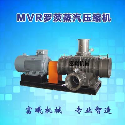 MVR蒸汽壓縮機 低溫蒸汽輸送壓縮機 304不銹鋼蒸汽壓縮機