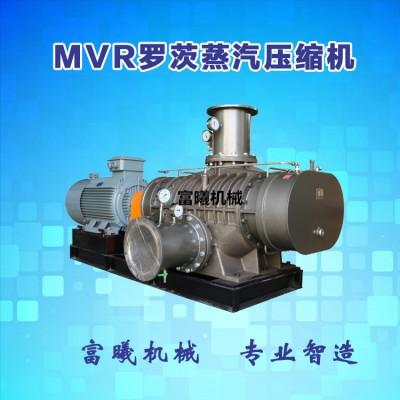 富曦機械-MVR羅茨蒸汽壓縮機 污水用羅茨蒸汽壓縮機