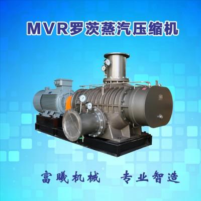 FMFZ-250系列MVR羅茨蒸汽壓縮機 高溫蒸汽羅茨風機