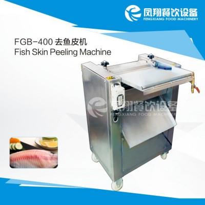 热销款式进口大型去鱼皮机FGB-400