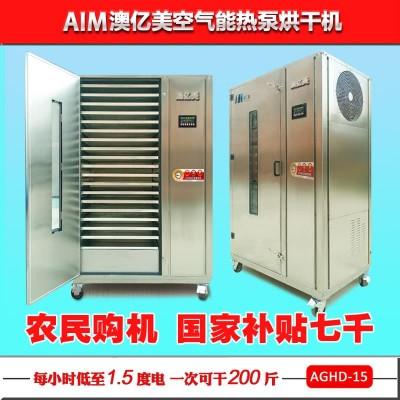 1.5P空气能热泵烘干机烘200斤果蔬核桃 药材食用菌热泵烘干机