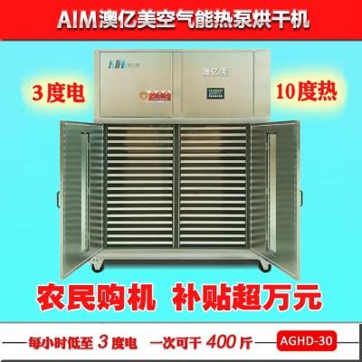 AIM澳亿美空气能热泵烘干机3kw烘400斤 红薯热泵烘干机 腊味海鲜鱼干肉干
