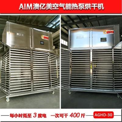 3P空气能热泵烘干机 腊鱼热泵烘干机 空气能红薯腊味热泵烘干机