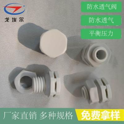 通用平衡阀 塑料螺纹透气阀