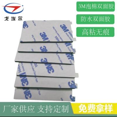 可移防水泡棉双面胶
