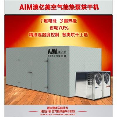 AIM澳亿美6P全不锈钢空气能热泵烘干机开闭一体式空气能热泵烘干房食用菌花卉烘干