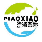 云南漂消贸易有限公司