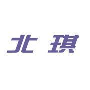 北京北琪医疗科技有限公司