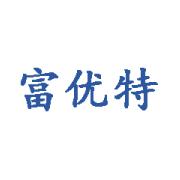 中山富優特液壓機械有限公司