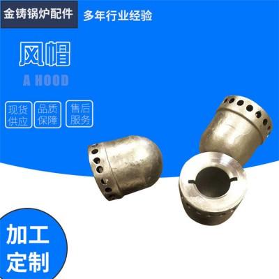 廣東鍋爐風帽 耐熱風帽 鍋爐配件批發