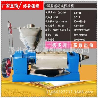 厂家直销 冷热式花生芝麻螺旋式榨油机