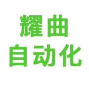 江苏耀曲自动化设备有限公司