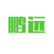 臨沂鵬遠新型建材有限公司