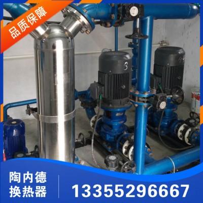 换热器 陶内德管式换热器 小型学校供暖换热站用换热器