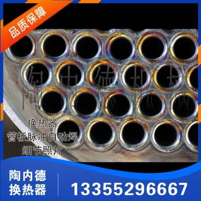 螺旋螺纹管式换热器 陶内德2-10m²螺旋螺纹管式换热器机组
