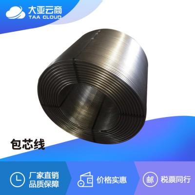 优而特球化包芯线 YL-25ML1 成分稳定  芯料均实 铸造用 现货