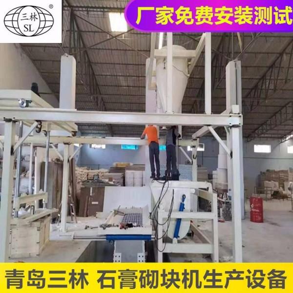 山森 石膏砌块设备 广西石膏条板成型机 厂家直销