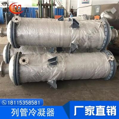 碳钢列管式冷凝器 不锈钢列管式冷凝器 不锈钢混合列管式冷凝器