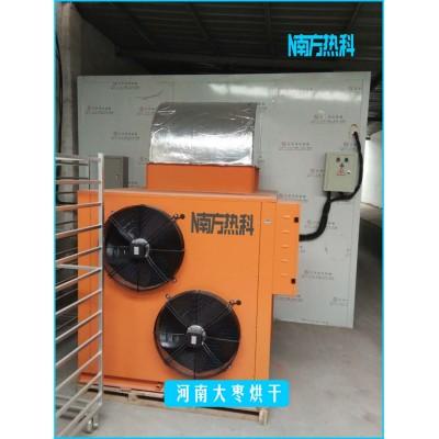 南方热科空气能热泵红枣烘干机