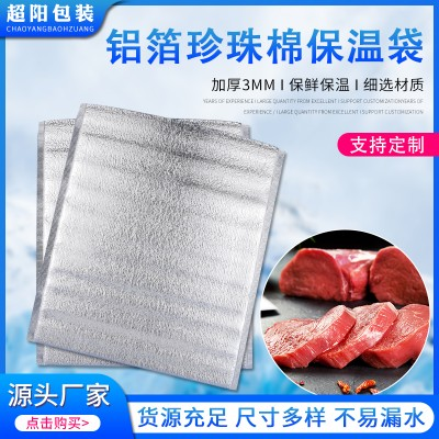 現貨epe珍珠棉鋁膜保溫袋批發鋁箔食品外賣保鮮保溫袋廠家直銷