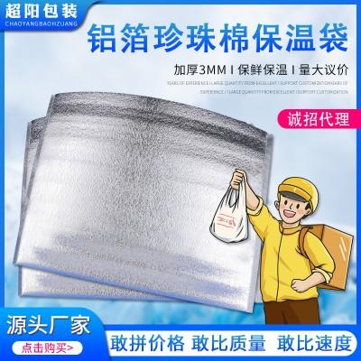 定做一次性午餐外賣保溫袋鋁箔袋廠家直銷訂制牛排冰鮮保溫袋