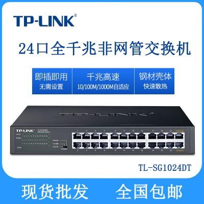TP-LINK(普联)千兆交换机 TL-SG1024DT 24口全千兆非网管企业级交换机