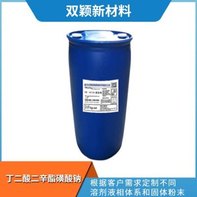 大量上市丁二酸二辛酯磺酸钠  高活性 纯度高丁二酸二辛酯磺酸钠  批发好价