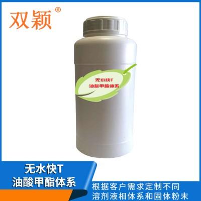 寿光无水快T-油酸甲酯体系生产商  双颖新材料无水快T批发好价