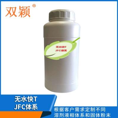 山东直销供应无水快T-JFC体系/无水快T-白碳黑体系质优价廉