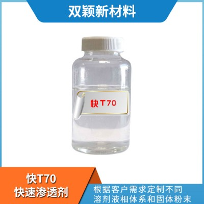 批发快T70快速渗透剂  液体无水快T体系 效果好 批发好价