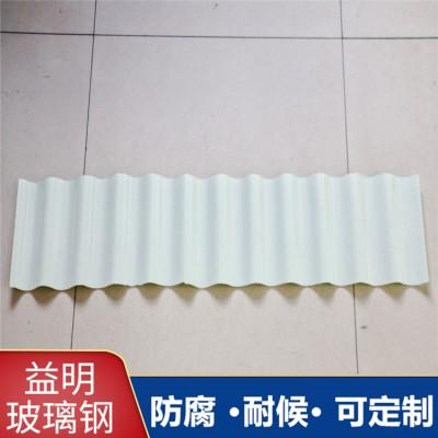 厂家直销玻璃钢瓦价格 厂家FRP防腐板 直销FRP防腐板价格