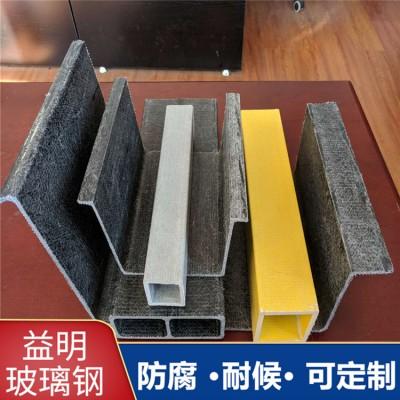 防腐绝缘 厂家直销玻璃钢拉挤型材 玻璃钢方管圆管价格