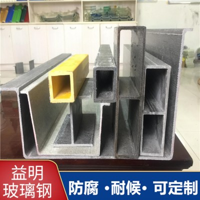 直销玻璃钢方管圆管价格 防腐绝缘 厂家直销玻璃钢拉挤型材