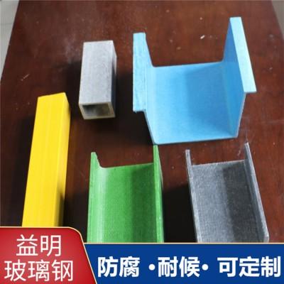 防腐绝缘 厂家直销玻璃钢拉挤型材 直销玻璃钢方管圆管价格