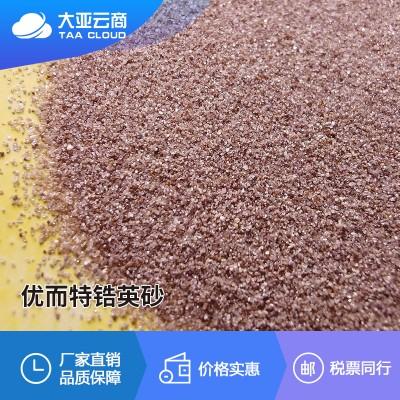 优而特进口锆英砂 120目66 稳定性好 发货快 粉尘小 含锆量稳定 耐高温 澳洲产 现货发