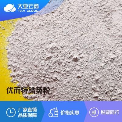 优而特锆英粉 325目66 澳洲原料 耐酸腐蚀 含锆量稳定 耐高温