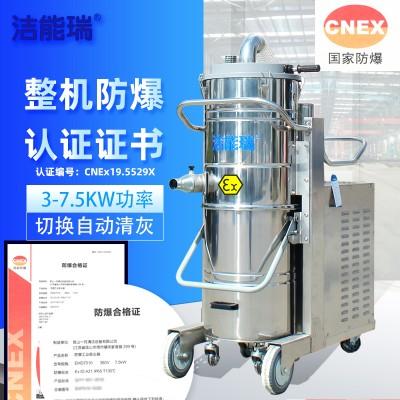 工厂用大功率吸尘器  工业防爆吸尘机EMD5510  食品厂用工业吸尘器