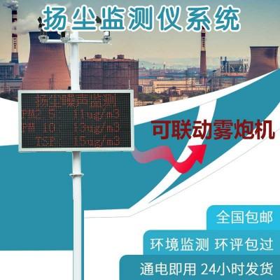 工业空气环境监测围挡气体VOCs有机物VOCS监控粉尘环境在线检测仪