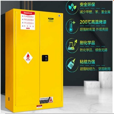 工业危化品爆柜双锁安全储存化学品存柜易燃液体防爆智能易制毒安全柜