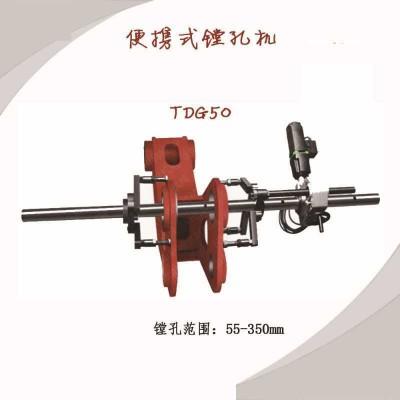 双变频便携式一体机专用小型补焊镗孔数控轴孔工具镗孔机