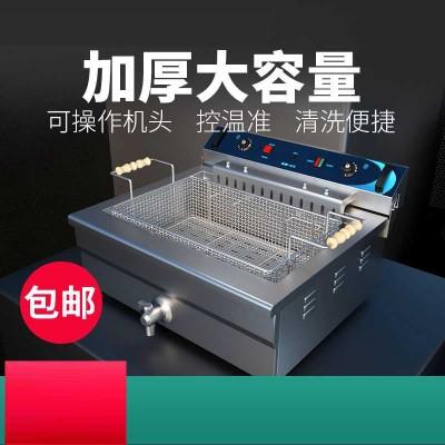 单缸专用自动控温炸机薯条台式商用电炸炉大容量电炸机电炸锅