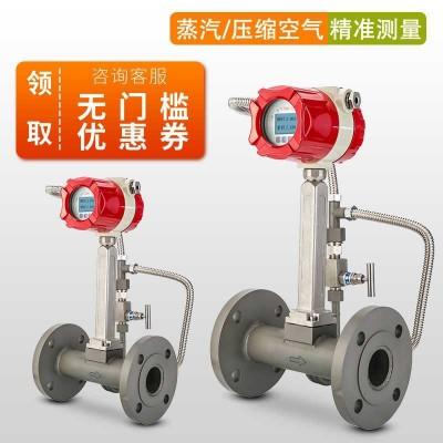智能蒸汽气体管道式智能表污水不锈钢蒸汽水过热氮气体涡轮表
