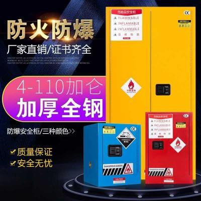 化学品危险品易爆实验室危化储存化学易燃品双瓶智能加厚储存柜